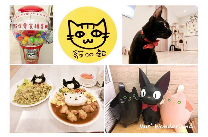 【毛小孩】|板橋|貓欸Camulet,讓貓店員來好好療癒你吧~好吃又可愛的貓咪餐廳