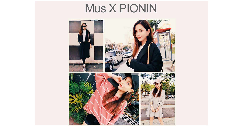 【愛穿搭】Muse x PIONIN 2017秋冬新品 Look Book
