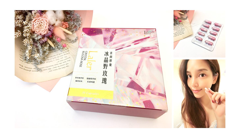 【保養】Laler菈楽 冰晶野玫瑰素顏膠囊,不上妝也能擁有好氣色