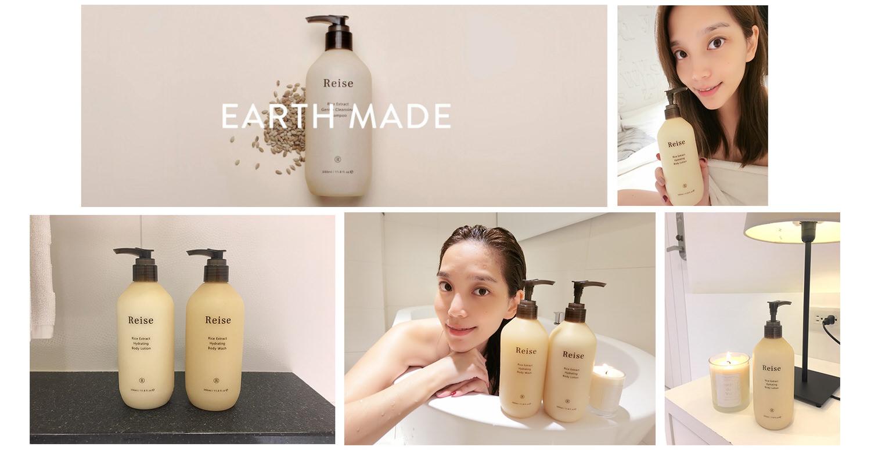 【身體保養】Reise 米膚保養 ,台東的有機米糠,強化肌膚的免疫功能,從裡到外讓環保延續下去
