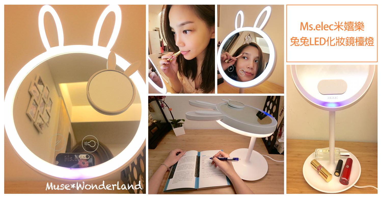【美妝保養】Ms.elec米嬉樂-兔兔LED化妝鏡檯燈