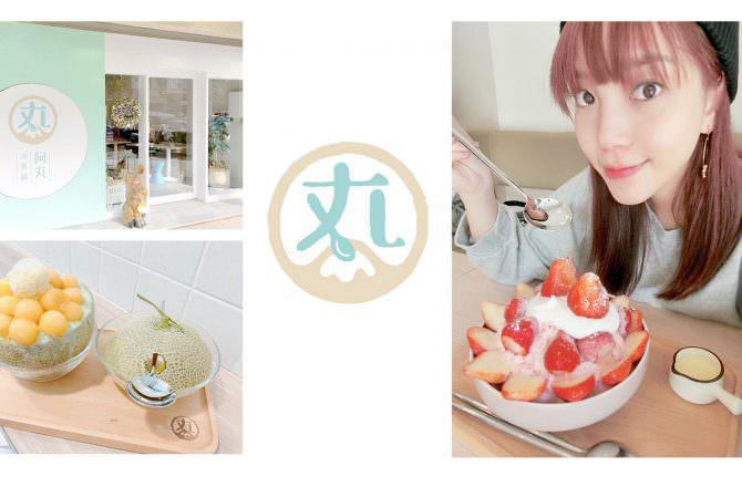 【食記】|台南|新鮮好吃又可愛的日式冰店,阿丸冰菓舖