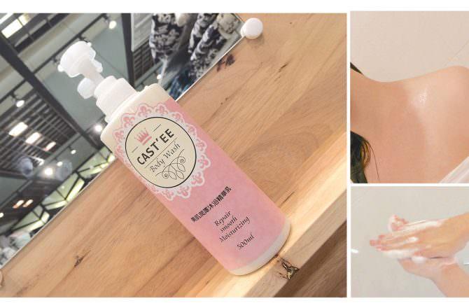 【保養】洗完讓妳肌膚水嫩嫩的 ღ CAST'EE 美肌潤澤沐浴精華乳 ღ