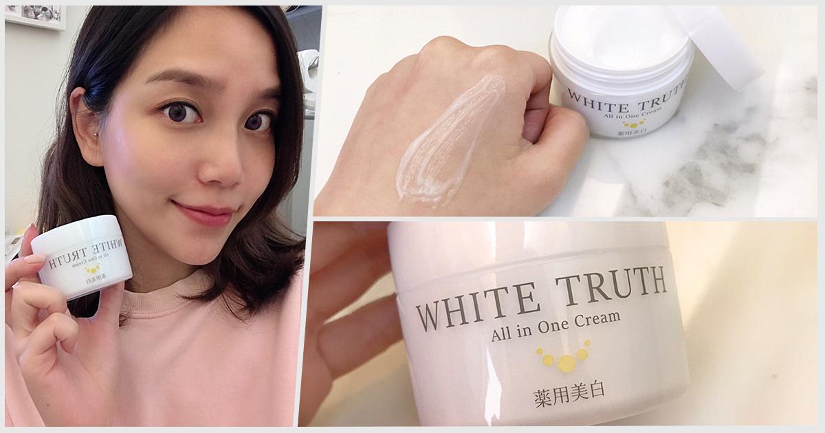 【保養】White Truth 光感淨透美白凝凍,一瓶All In One簡單保養超方便~懶美人必看!