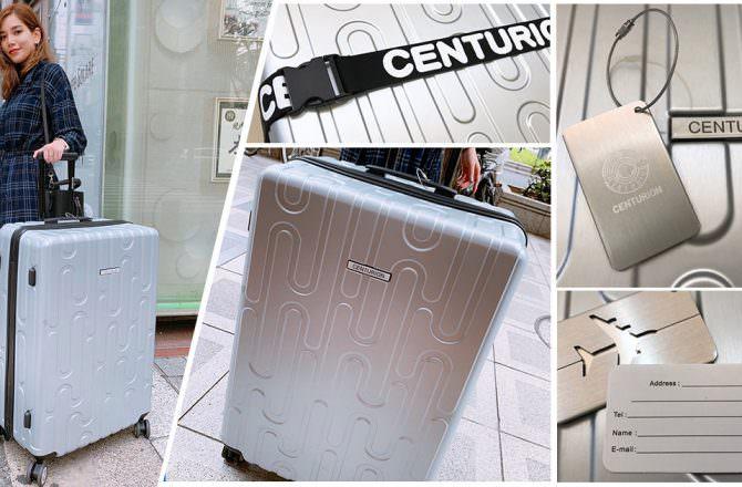 【旅遊】Centurion百夫長行李箱 | 2019年全新系列灣流法籮箱