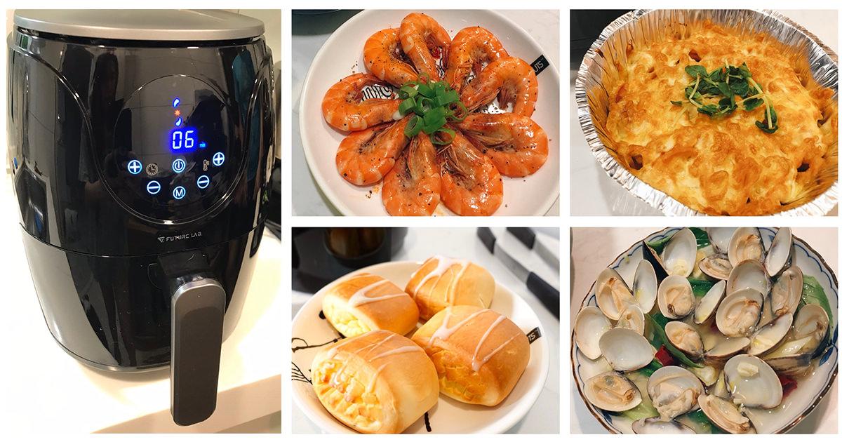 【生活】未來實驗室 渦輪氣炸鍋Airfryer,健康美味開箱實測~簡易食譜分享