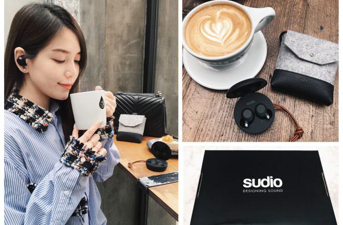 【耳機】Sudio 瑞典時尚極簡美學|FEM 無線藍牙耳機