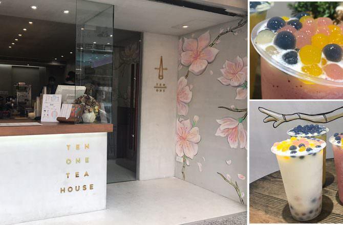 【美食】十一茶屋|超療癒彩色珍珠|花草茶|手搖飲名店來台北啦~